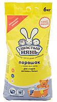 Стиральный порошок для всех типов стирки Ушастый нянь детский 6 кг
