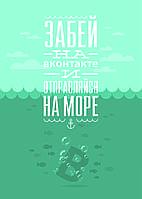 Мотивирующий постер/картина Забей на Вконтакте