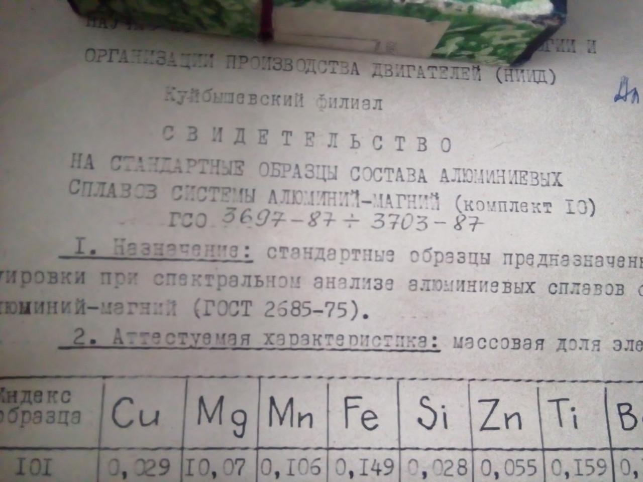 Образцы Алюминий-магний комплект №10
