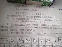 Образцы Алюминий-магний комплект №10, фото 1