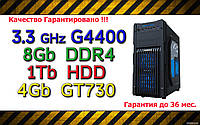 Системный блок  ( intel G4400 3.3GHz \ H110 \ 8Gb DDR4 \ 1Tb \ GT730 4Gb \ 500W)