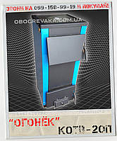 КОТВ-20П твердотопливный котел Огонек, фото 1
