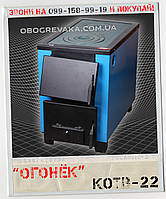 КОТВ-22П твердотопливный котел Огонек
