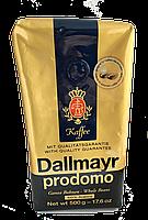 Кофе в зернах Dallmayr Prodomo 500г (Германия)