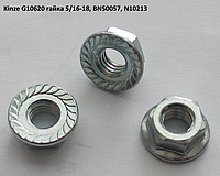 Гайка Kinze G10620