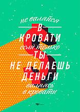 Мотивирующий постер/картина Не валяйся в кровати