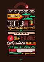 Мотивирующий постер/картина Успех как лестница