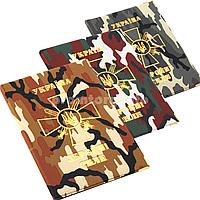 """Обложка для военного билета """"Збройнi сили"""" камуфляж, цвета в ассортименте"""