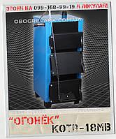 КОТВ-18МВ двоконтурний котел твердопаливний Вогник