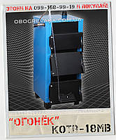 КОТВ-18МВ твердотопливный двухконтурный котел Огонёк