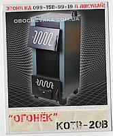 КОТВ-20В двухконтурный твердотопливный котел Огонёк