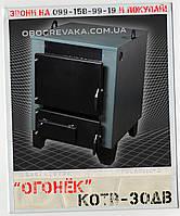 Твердотопливный двухконтурный котел Огонёк КОТВ-30ДВ, фото 1