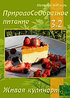 Кобзарь Н. Природообразное питание, Живая кулинария (3.2) 159с.