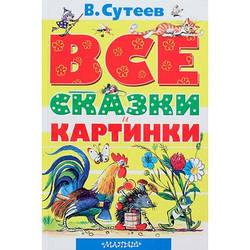 Все сказки и картинки. автор Виктор Сутеев
