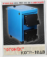 КОТВ-18ДВ твердотопливный двухконтурный котел Огонек, фото 1