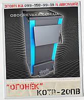 КОТВ-20ПВ твердотопливный котел Огонек, фото 1
