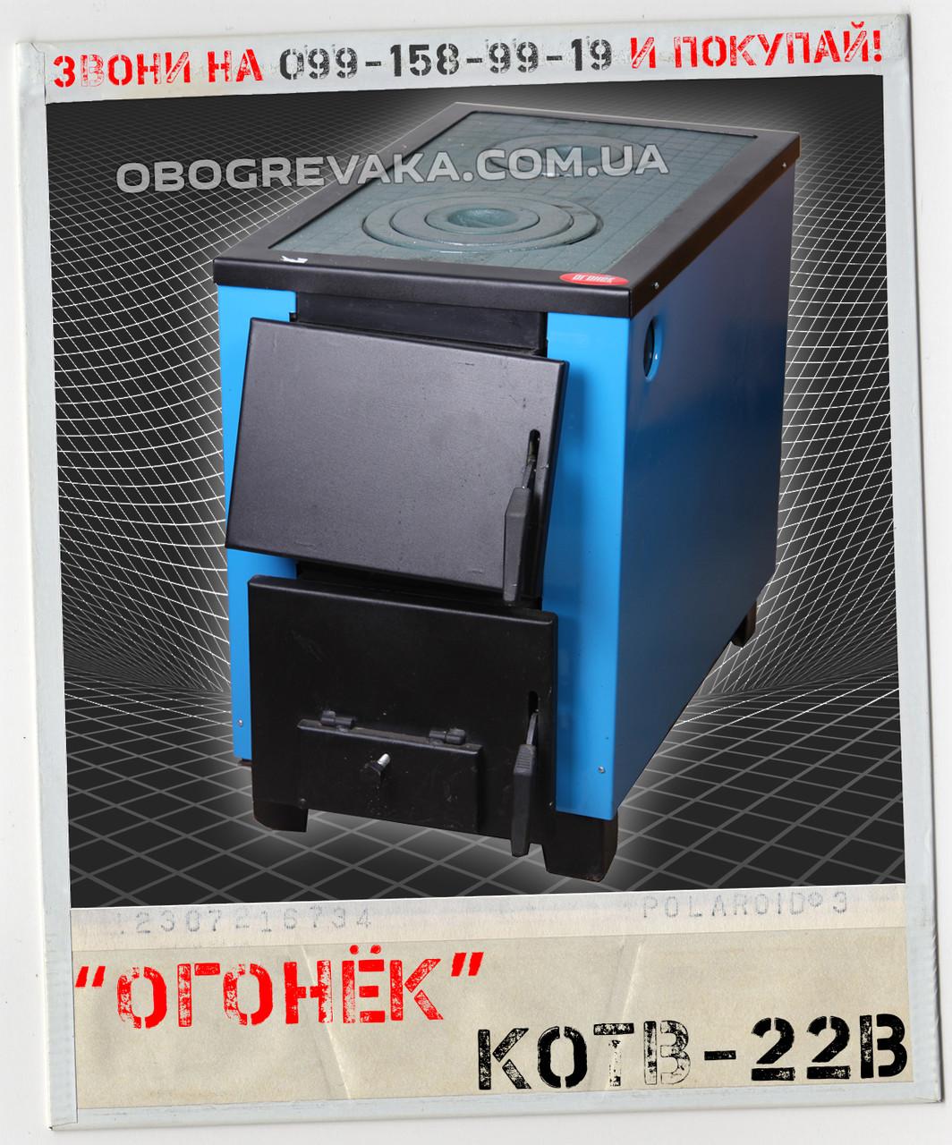 КОТВ-22ПВ твердотопливный котел Огонек, фото 1