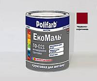 Грунт алкидный POLIFARB ГФ-021 ЭКОМАЛЬ антикоррозионный красно-коричневый, 0,9кг