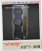 """КОТВ-30В двоконтурний котел твердопаливний """"Вогник"""""""
