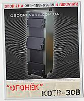 """КОТВ-30В твердотопливный двухконтурный котел """"Огонёк"""""""
