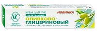 Крем для рук «Невская Косметика Оливково-глицериновый» 50 мл
