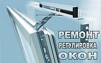Ремонт металлопастиковых окон, дверей в Одессе