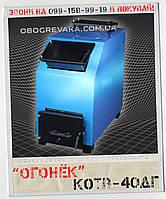КОТВ-40ДГ твердотопливный котел длительного горения Огонек