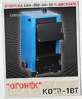 КОТВ-18Т турбированный твердотопливный котел Огонек