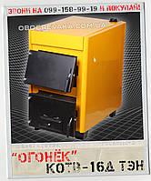 КОТВ-16Д (тен) - твердопаливний комбінований котел Вогник