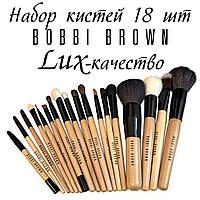 Кисти для макияжа набор кистей Bobbi Brown 18 шт Кисти Бобби Браун +Чехол кисти  натуральный ворс