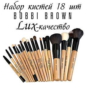 Пензлики для макіяжу професійні Bobbi Brown 18 шт в чохлі для рум'ян і контурів