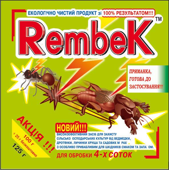 Инсектицид Рембек 125 г