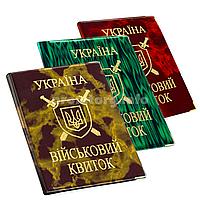 """Обложка для военного билета """"Військовий квиток"""" глянец, цвета в ассортименте"""