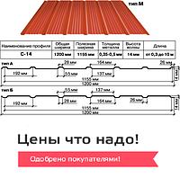 Профнастил фасадный С-14