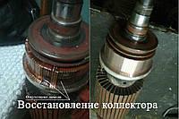 Ремонт коллектора электродвигателя постоянного тока