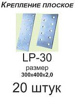 Пластина перфорированная 300х400х2,0 мм