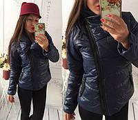 Куртка демисезонная женская  Ариана темно-синяя , куртки женские