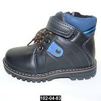 Демисезонные ботинки для мальчика 26-29 размер