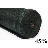 Сетка затеняющая, 45% (8*50м)