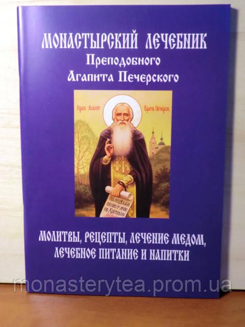Лечебник Святого Агапита Печерского