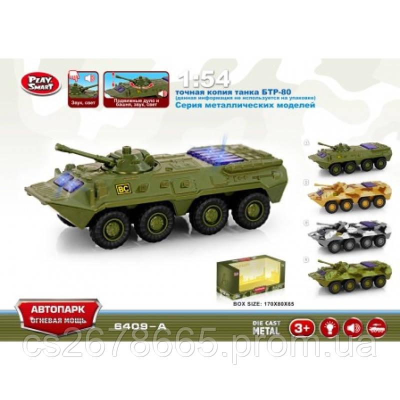 """Модель танк PLAY SMART 6409A """"Автопарк"""" метал., инерц., свет, звук"""