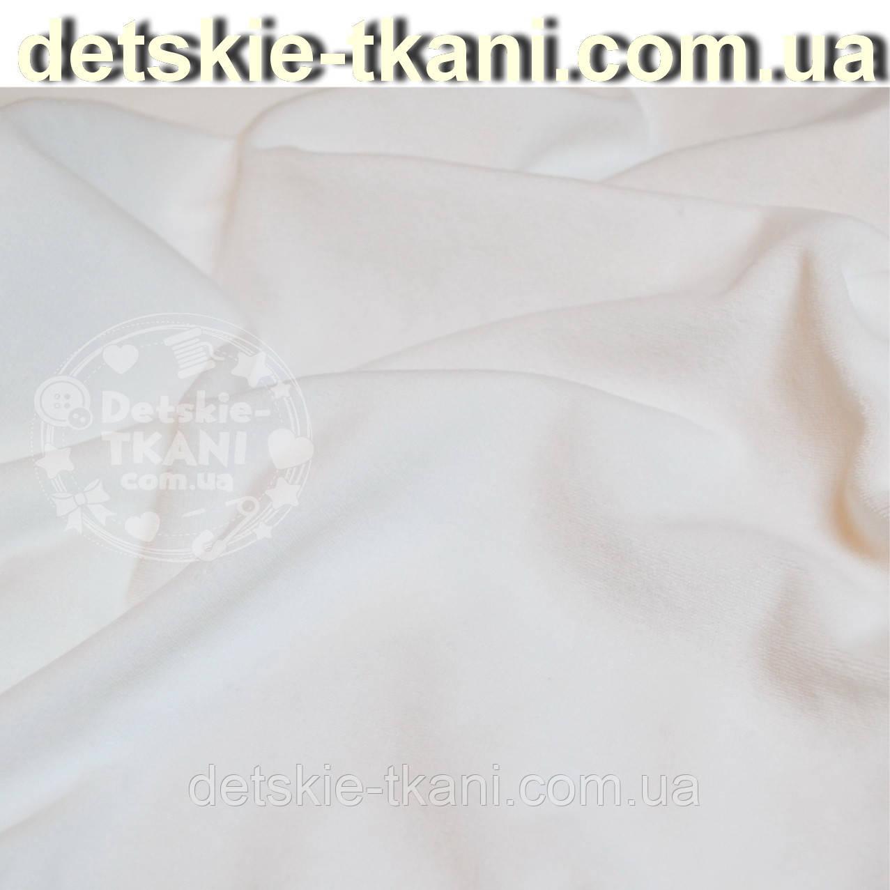 Трикотажное полотно велюр молочного цвета (Польша)