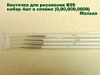 Кисточка для рисования В99 набор 4шт в спайке (0,00,000,0000) Мальва