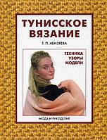 """""""Тунисское вязание""""  Т. П. Абизяева"""