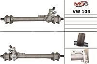 Рейка рулевая без г/у без тяг (Мелкий шлиц) VW Golf II; MSG VW 103