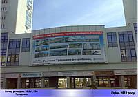 Баннер на фасаде 16х7м