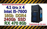 Системный блок  ( intel i5-7600 4.1GHz \ H110 \ 16Gb DDR4 \ 240Gb SSD \ RX 470 8Gb \ 550W)