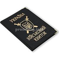 """Обложка для военного билета """"Військовий квиток"""" искусственная кожа, цвет черный"""