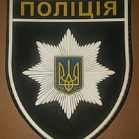 Шеврон полиции резиновый