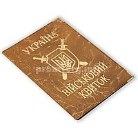 """Обложка для военного билета """"Військовий квиток"""" искусственная кожа, цвет: песочный"""